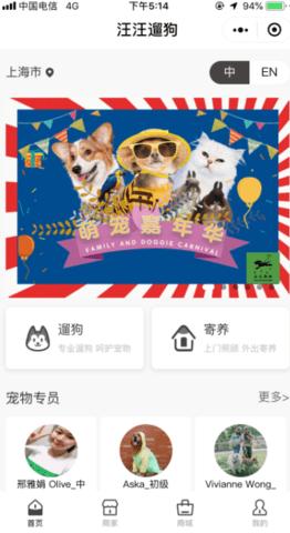汪汪遛狗手机官方版