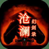 沧澜幻剑录测试版 v1.0.2