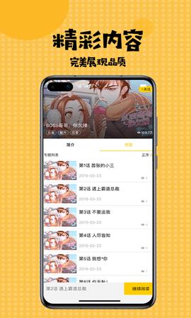 扑飞漫画app苹果版