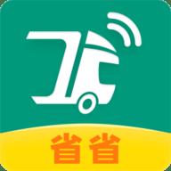 省省回头车最新司机版 6.5.2