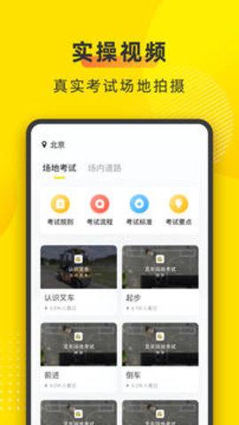 叉车宝典app免费版
