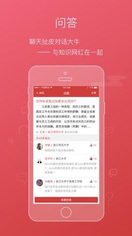 校友邦app最新ios版 4.0.3