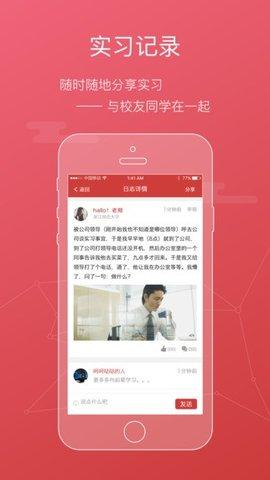 校友邦app最新ios版