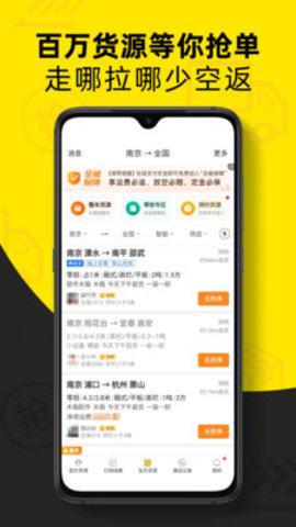 货车帮app登录客户端