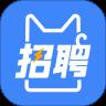 招聘猫app官方最新免费版 3.0.1