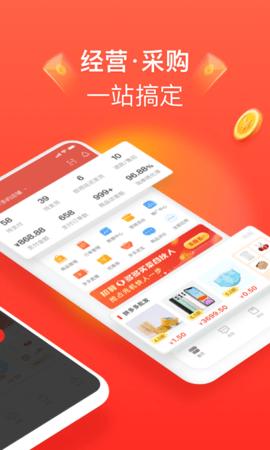 拼多多商家版app安卓版