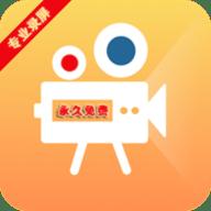 高清錄屏大師app v2.1.3