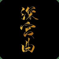 深宫曲ios最新版手游 4.4