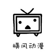 横风动漫app官方免费版 1.3.1.3