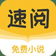 速阅小说app最新安卓版 1.0.1