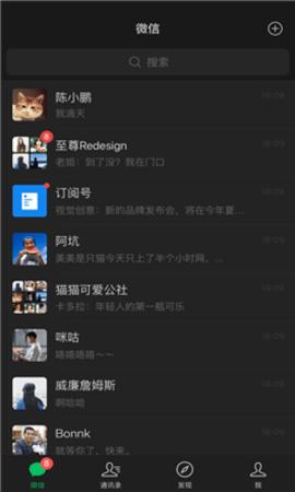 微信最新版本8.0.8(多设备同时登录)