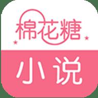 棉花糖小说app最新免费版 1.0.0