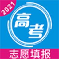 高考志愿手册电子版 1.2.5