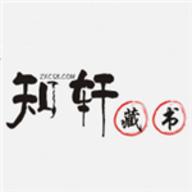 知轩藏书txt精校小说安卓版 1.0