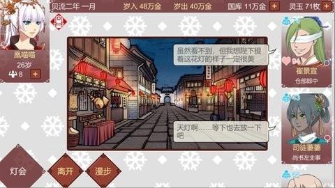 女帝的日常游戲破解版內購修改器最新版 1.0