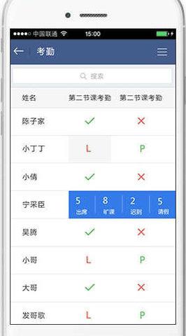课堂派app安卓版