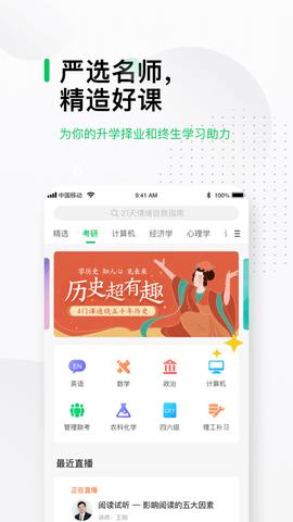 中國大學慕課app安卓版