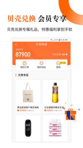 青岛新闻网app手机版