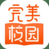 完美校园app2021最新手机版 v5.4.2