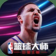 nba篮球大师无限内购破解版 3.14.1
