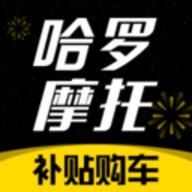 哈罗摩托app安卓官方版 v3.39.0