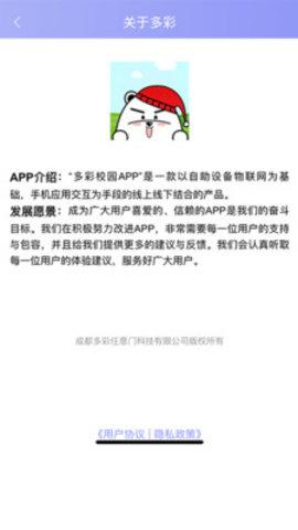 多彩校园app安卓热水破解版