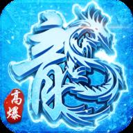赤月龙城之新冰雪传奇至尊版 1.16.114
