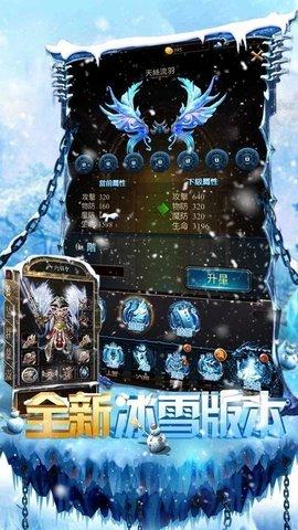 赤月龍城之新冰雪傳奇至尊版