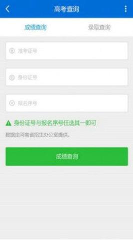河南省普通高校招生考生服务平台官方版