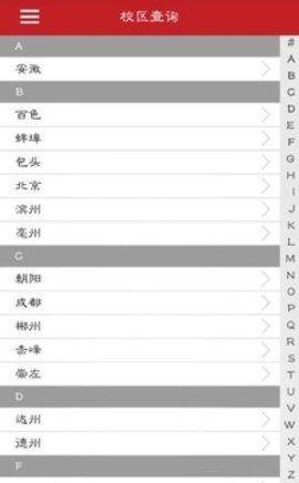 中国人事考试手机安卓版