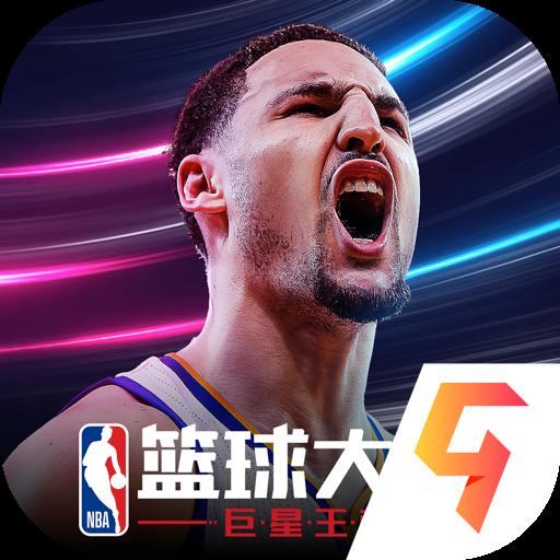 nba篮球大师单机破解苹果版 v3.14.1
