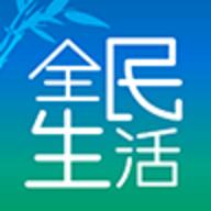 全民生活安卓版 8.0