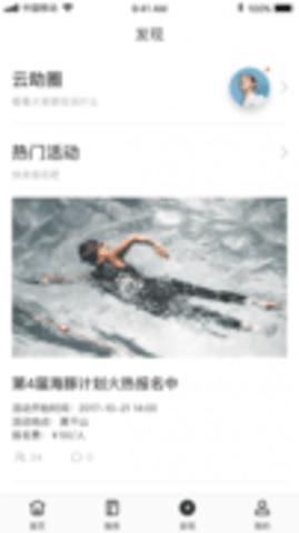 云助app安卓版