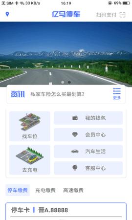 亿马停车app