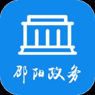 邵阳政务app官方版 v0.2.4
