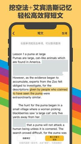 Push背单词app
