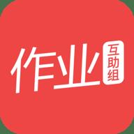 作业互助组官方安卓版 10.9.4