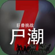 尸潮巨兽挑战内购版无限金币版 v2.9
