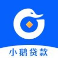 小鹅贷app官方靠谱 v4.15