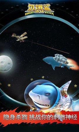 饥饿鲨破解版无限金币无限钻石免费最新版