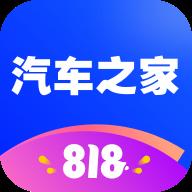 汽车之家手机版 11.2.5