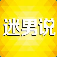 迷男说app激活码安卓版 1.0.0