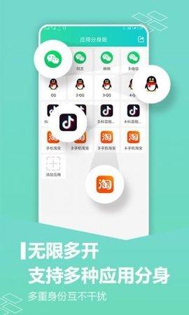 微信分身版苹果免费版
