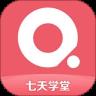 七天学堂app学生版 3.1.5