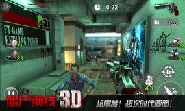 僵尸前线3d破解版中文版无限金币