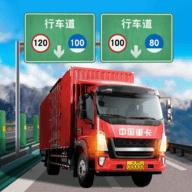 遨游城市遨游中国卡车模拟器测试版 1.5