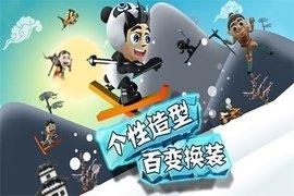 滑雪大冒险2破解版内购免费中文