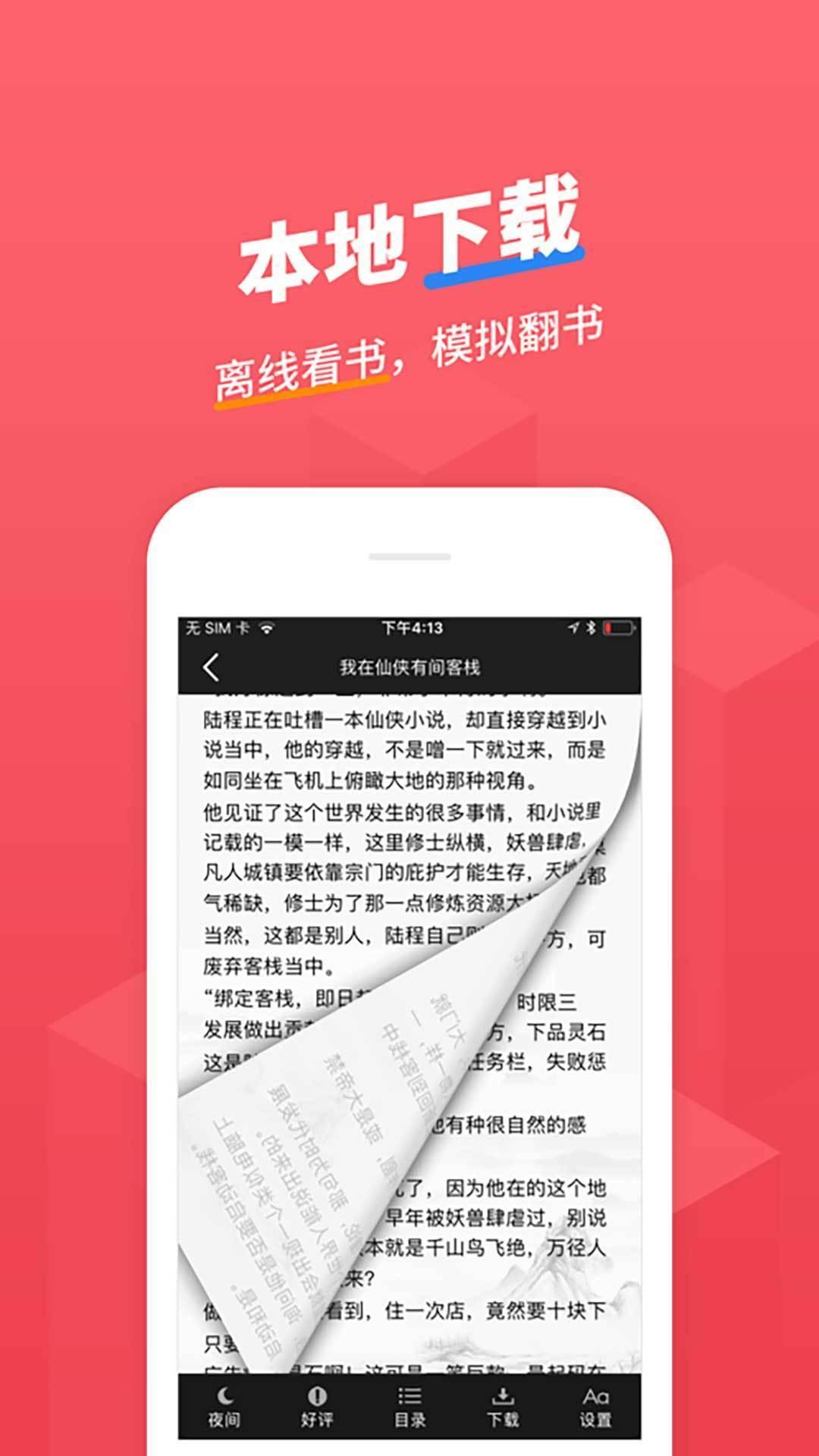 小小追书iOS官方版