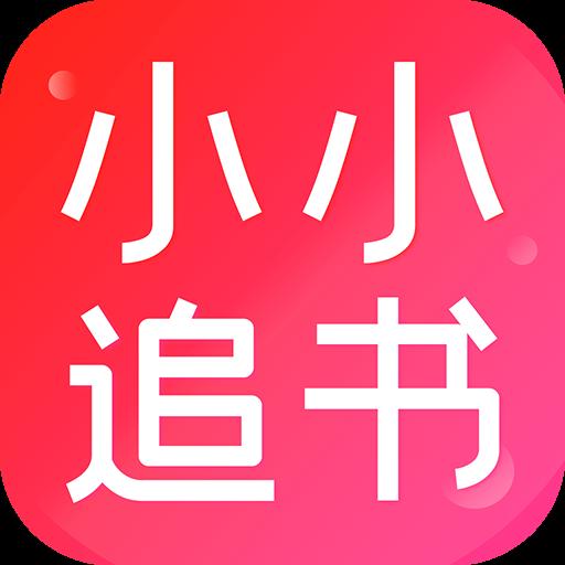 小小追书iOS官方版 1.0.0