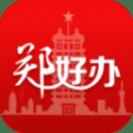 郑好办app刷脸查核酸平台 v3.1.1